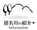 猪名川の紹介